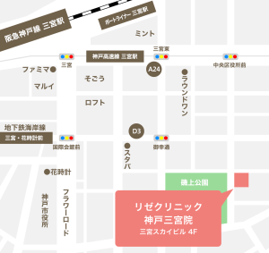 リゼクリニック_神戸三宮